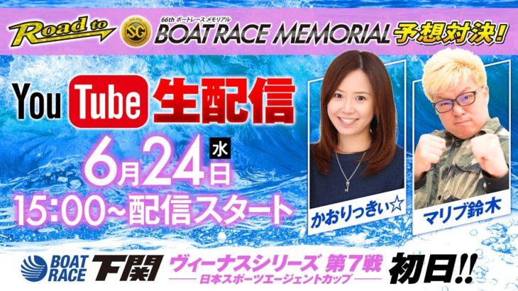6/24(水)ROAD TO BOATRACE MEMORIAL予想対決 YouTube生配信‼【マリブ鈴木&かおりっきい☆】
