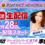 6/28(日)ROAD TO BOATRACE MEMORIAL予想対決 YouTube生配信!! 【鬼Dイッチー&篠田ゆう】