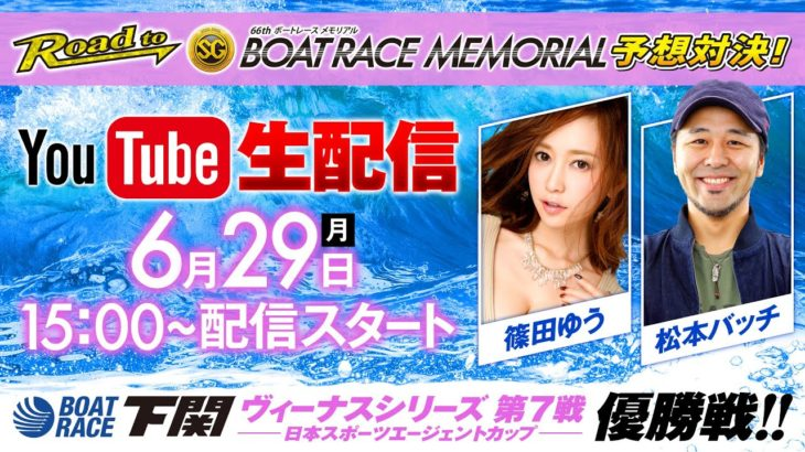 6/29(月)ROAD TO BOATRACE MEMORIAL予想対決 YouTube生配信!!【松本バッチ&篠田ゆう】