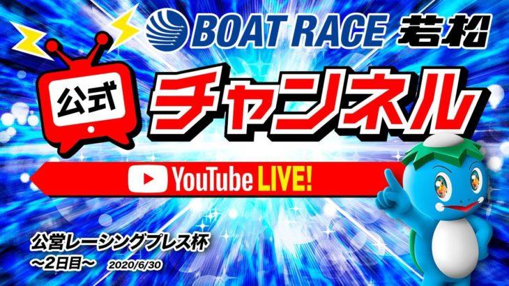 6/30(火) 「公営レーシングプレス杯」【2日目】