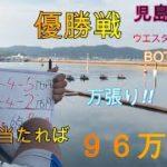 【ボートレース】【競艇】優勝戦に万張り!!96万円?児島ボート6月9日#4