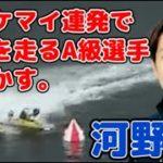 【競艇・ボートレース】これぞツケマイ!! ツケマイ連発で先頭艇A級選手を沈める!!【チルト50】