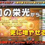 【オンラインカジノ】スロット中毒配信【CasinoXノニコム】