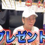 【ボートレース】プレゼント有ります 〜丸亀G2〜