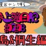 【競艇・ボートレース】舟券上達日記#17#18児島&桐生東西ヤング編|G3ウエスタンヤング最終日6月18日 G3イースタンヤング最終日6月19日|