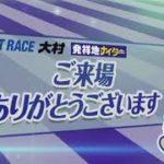 ボートレースライブ配信 大村競艇 G1海の王者決定戦 第6回4点予想大会(番号リセット)