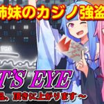 【GTA5】琴葉姉妹のカジノ強盗 ~ 芸術作品、頂きに上がります ~