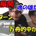 【競艇・ボートレース】GWレース友達とネット投票したらまさかの展開に!#9-2
