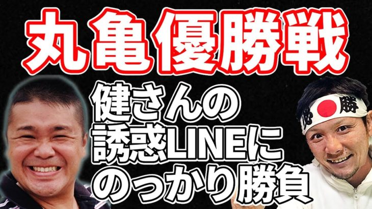 【競艇・ボートレース】丸亀優勝戦実践|健さんの誘惑LINEで勝利を目指せ