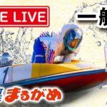 【まるがめLIVE】2020.6.15~優勝戦~日刊スポーツカップ