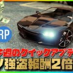 NEW【カジノ強盗報酬2倍か!?】今週のクイックアプデまとめ!!豪華景品車両と報酬2倍ジョブの楽しみ方 PC版・PS4・XB1共通