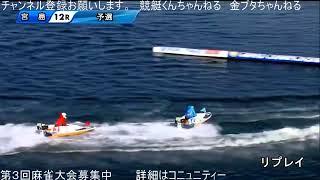 ボートレースライブ配信 宮島競艇 SG グランドチャンピオン 第7回4点予想大会