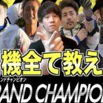【競艇・ボートレース】宮島SGグランドチャンピオン2020の注目選手&モーター全て教えます。