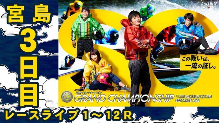 【レースライブ】SGグランドチャンピオン3日目1~12R