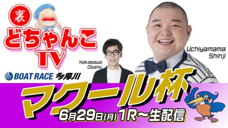 裏どちゃんこTV【マクール杯】6/29