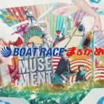 ボートレースまるがめCM ~mimikaコラージュ編~