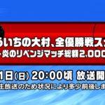 【ボートレース大村×ういち】ういちの大村、全優勝戦スナイプ! 第8戦