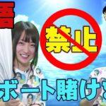 【マクール】英語禁止でボートレース勝負!【むるくる】