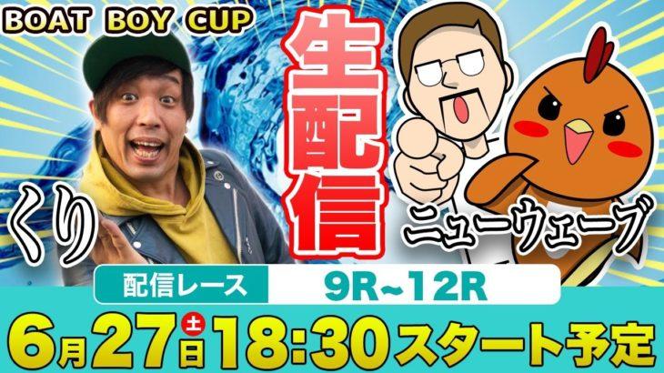 【ボートレース大村】くり・シトとエドセポネがライブ配信!