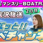 ボートレースからつ裏実況 マンスリーBOATRACE杯 2日目