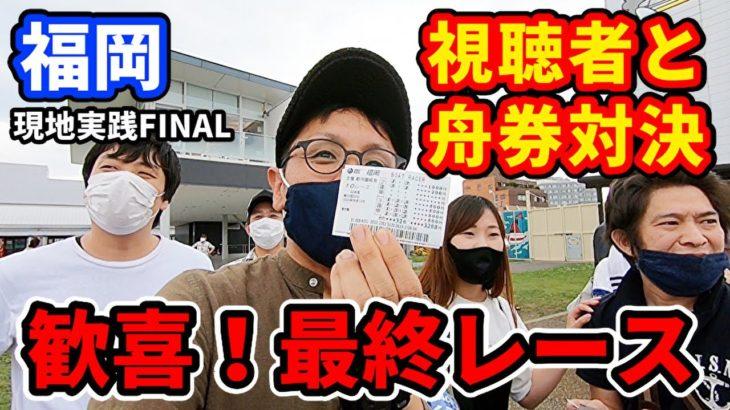 【ボートレース・競艇】視聴者と舟券対決最終戦!福岡で現地実践