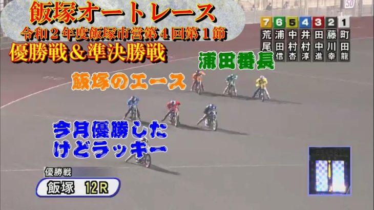 今や飯塚のエース、いや西日本のエース荒尾聡! 飯塚オートレース優勝戦&準決勝戦