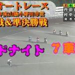 ミッドナイト・山陽オートレース 準決勝戦&優勝戦