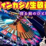 りゅーきのオンラインカジノ生放送【ボンスカジノ】