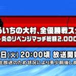 【ボートレース大村×ういち】ういちの大村、全優勝戦スナイプ! 第7戦