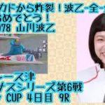 【ボートレース・競艇】地元の津で水神祭!おめでとう山川波乙