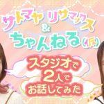 サトマヤ&リサマックスちゃんねる(仮)〜スタジオで二人でお話してみた〜