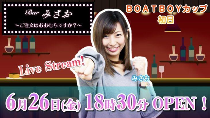 【ボートレース大村 x みさお】Barみさお〜ご注文はおおむらですか?〜