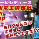 ボートレース【ういちの江戸川ナイスぅ〜っ!】#069 あれ?なんだか江戸川と噛み合ってきた!?