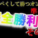 【勝つべくして勝つ】オンラインカジノ その1 準備編 勝つには地道に1歩ずつ!