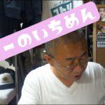 [ジローの1面]  オンラインカジノゲーム「ミスティーノ」とは? / 『吉本新喜劇』7/17再開 大阪難波グランド花月