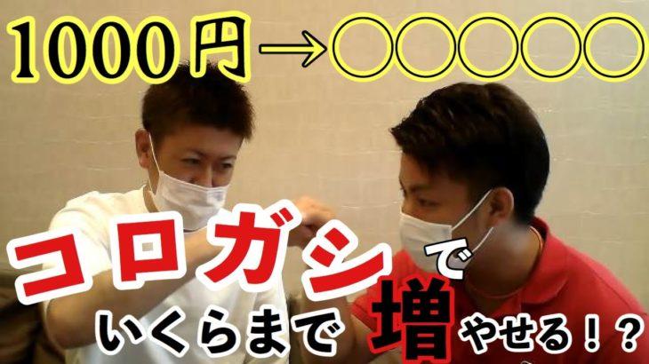 【競艇・ボートレース】コロガシ企画 1000円スタートでいくらまで増やせるのか!?