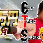 ボートレース・競艇:鈴虫君にボートレースを教えてもらって10万円稼げ!【GTS】#1
