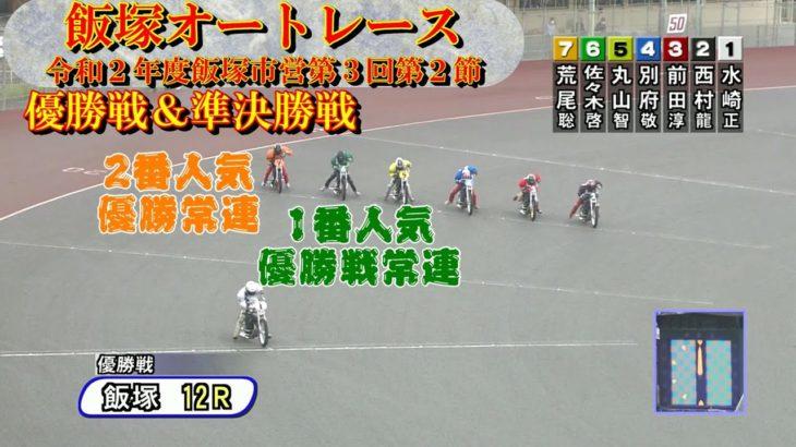 1,2番人気の2連複は買いません。 飯塚オートレース 優勝戦&準決勝戦 令和2年度飯塚市営第3回第2節