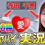 ボートレース・競艇:2000勝を達成した寺田千恵への愛が爆発した実況