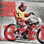 上毛新聞社杯2020 DAY 1 予選1レース ~6レース【ISESAKI AUTORACE】