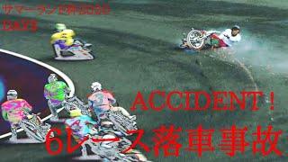 落車事故発生!サマーランド杯2020 DAY 3 一般戦 6レース≫8レース【ISESAKI AUTORACE】
