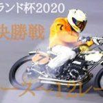 サマーランド杯2020 DAY 3 準々決勝戦 9レース〜12レース【ISESAKI AUTORACE】