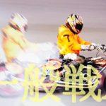 上毛新聞社杯2020 DAY 3 一般戦A 7レース〜9レース【ISESAKI AUTORACE】