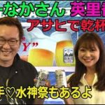 2020.07.24 WINWIN LIVE 戸田 アサヒスーパードライカップ 2日目