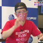 ボートレース【ういちの江戸川生ナイスぅ〜っ!】第21回