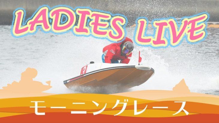 【レースライブ】芦屋オールレディース 2日目 1~12R