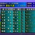 《ドリーム戦特集》オートレース #3 山口シネマ杯「選抜予選」
