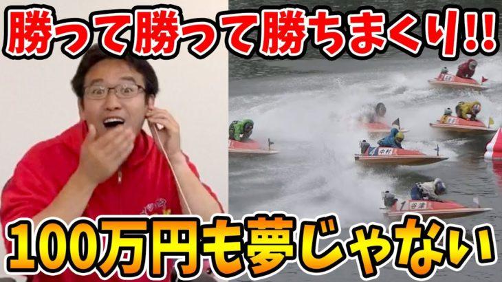 【神回】3レース全勝利で10万円が〇〇万円に!!増え続ける資金に笑いが止まらないwwww【ボートレース】