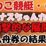 #325 2020/7/10【びわこ・住之江】☆G3オールレディース ビーナスちゃんカップ☆ 衝撃的な展開! 購入舟券の結果は?
