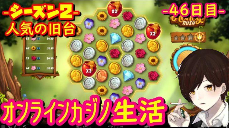 46日目 オンラインカジノ生活【シーズン2】